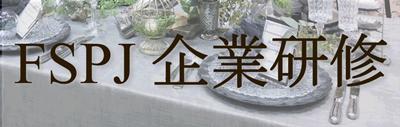 SPJ企業研修/セミナー&説明会